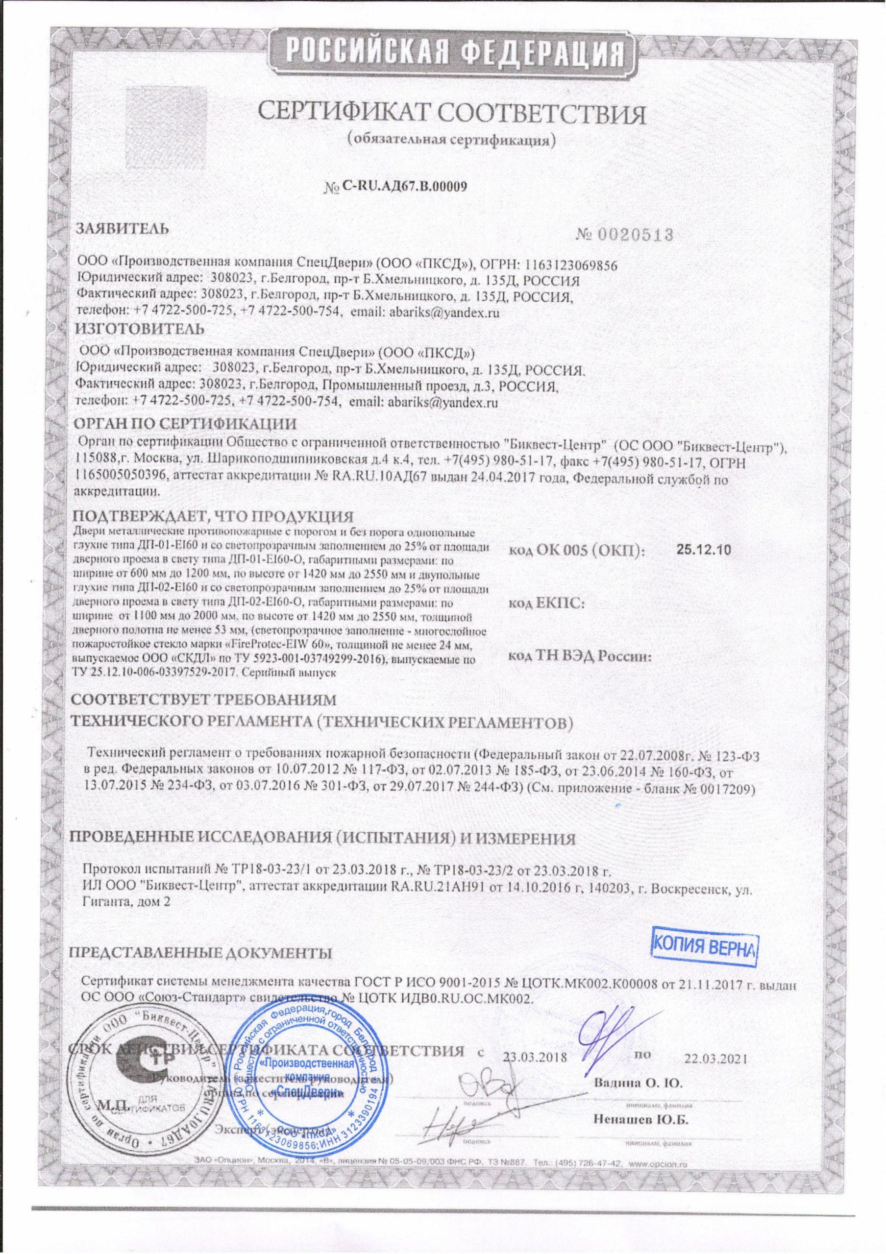 Сертификат ГОСТ 53307-2009
