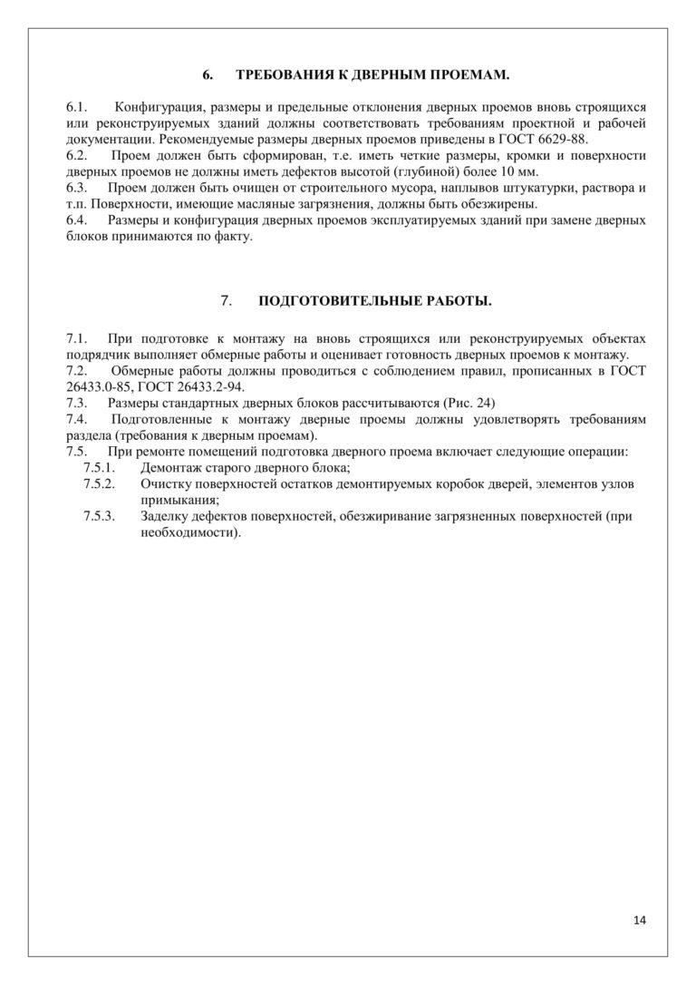 Альбом технических решений KAPELLI-14