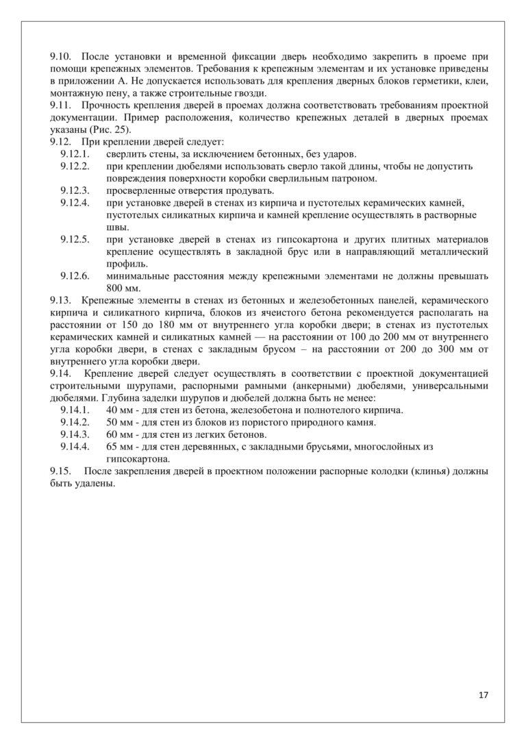 Альбом технических решений KAPELLI-17