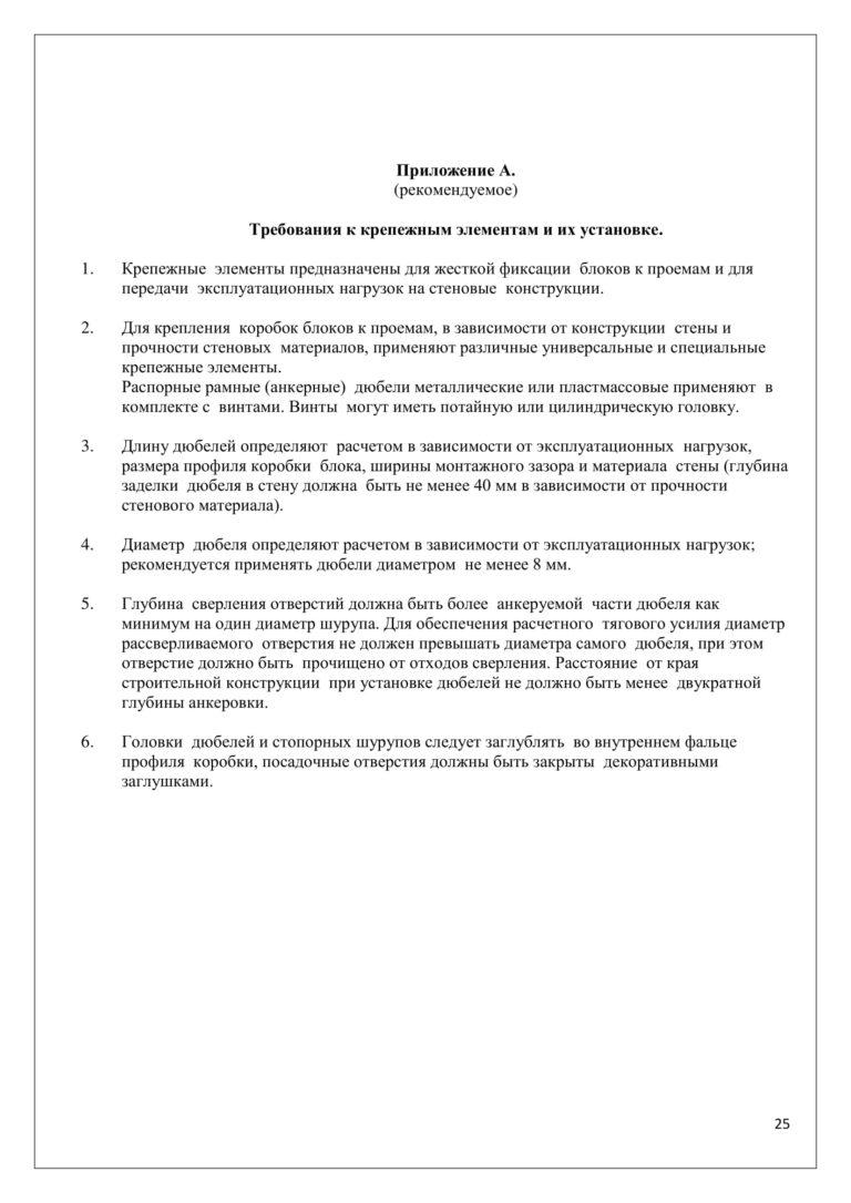 Альбом технических решений KAPELLI-25