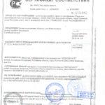 сертификат Капель до 2022 года
